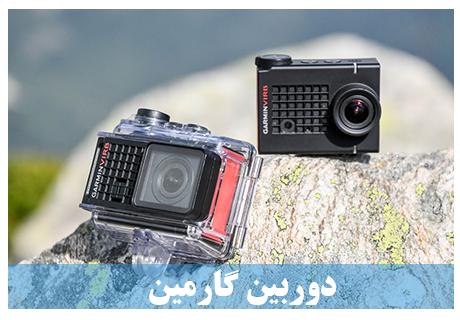 دوربین-گارمین