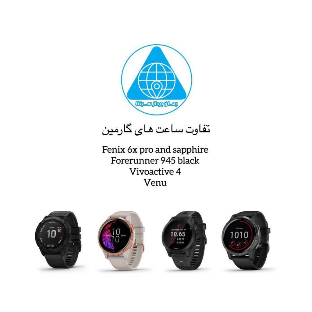 تفاوت ساعت های گارمین fenix6x , forerunner945 , venu , vivoactive4