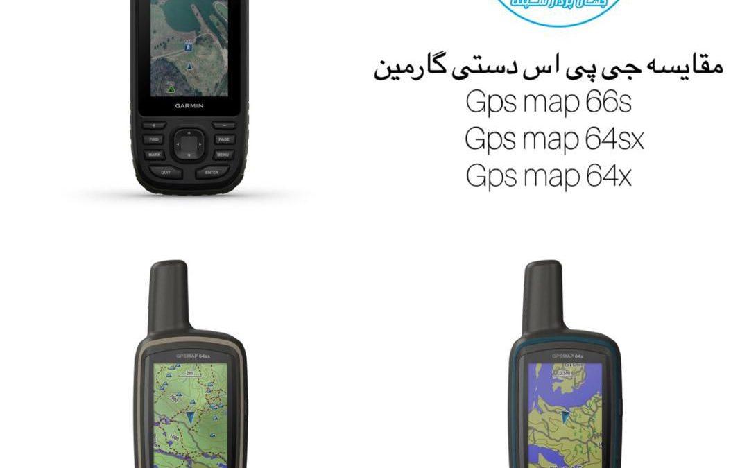 تفاوت جی پی اس map 64x , map 64sx , map 66s